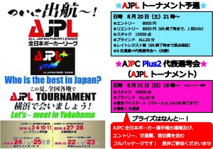 AJPLトーナメント予選