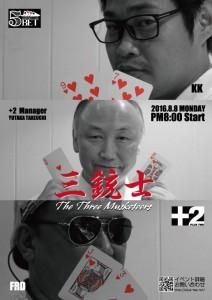 三銃士~The Three Musketeers~