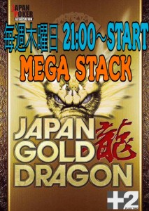 【PLUS2 MEGASTACK】 〜Road to GOLD DRAGON〜