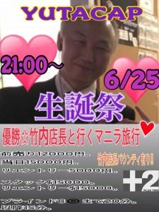 YUTACUP~竹内店長生誕祭~